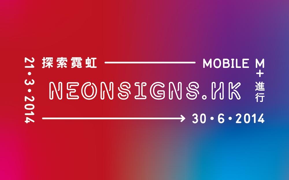 NS_08  NEONSIGNS.HK
